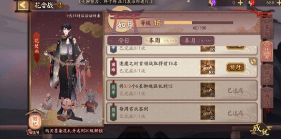 《阴阳师》新花合战如月快速解锁方法