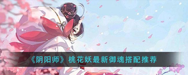 《阴阳师》桃花妖最新御魂搭配推荐