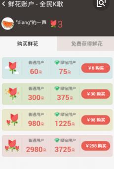 《全民K歌》鲜花作用介绍