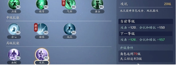 《天涯明月刀手游》79级升级材料消耗介绍