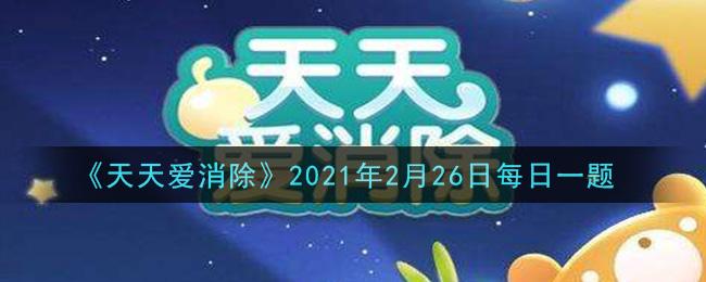 《天天爱消除》2021年2月26日每日一题
