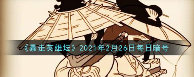 《暴走英雄坛》2021年2月26日每日暗号答案