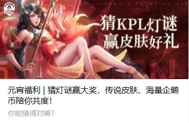 《王者荣耀》KPL猜灯谜答案大全