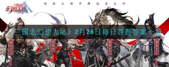 《三国志幻想大陆》2月26日每日答题答案一览