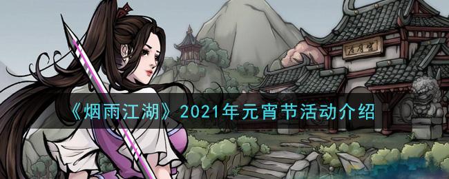 《烟雨江湖》2021年元宵节活动介绍