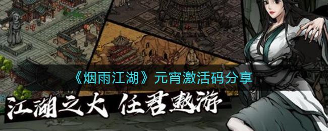 《烟雨江湖》元宵激活码分享