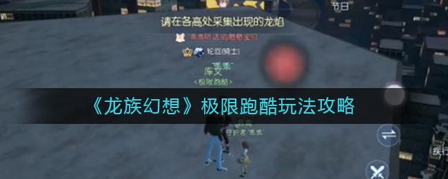 《龙族幻想》极限跑酷玩法攻略