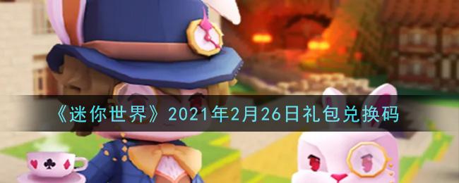 《迷你世界》2021年2月26日礼包兑换码