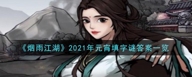 《烟雨江湖》2021年元宵填字谜答案一览