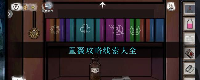《密室逃脱绝境系列9无人医院》童薇攻略线索大全
