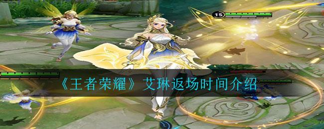 《王者荣耀》艾琳返场时间介绍