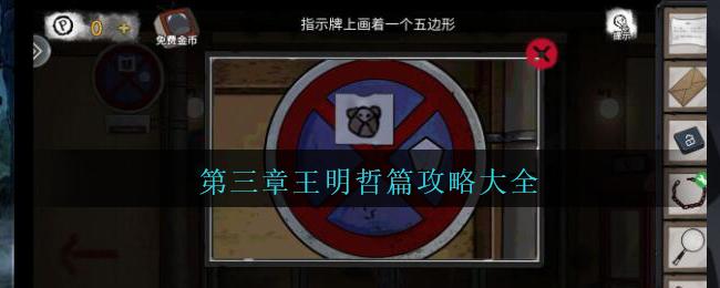 《密室逃脱绝境系列9无人医院》第三章王明哲篇攻略大全