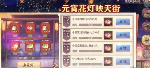 《三国志幻想大陆》元宵活动玩法攻略