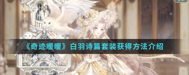 《奇迹暖暖》白羽诗篇套装获得方法介绍