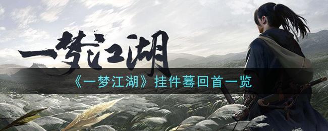 《一梦江湖》挂件蓦回首一览