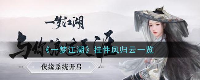 《一梦江湖》挂件凤归云一览