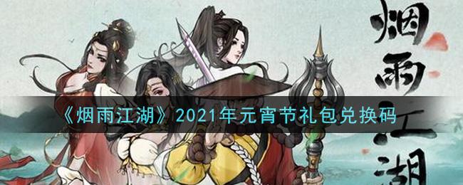 《烟雨江湖》2021年元宵节礼包兑换码领取