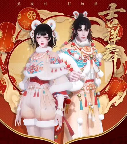 《一梦江湖》吉祥舞时装一览
