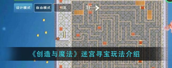 《创造与魔法》迷宫寻宝玩法介绍