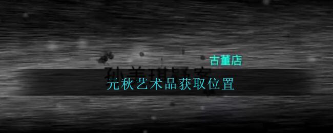 《孙美琪疑案:古董店》五级线索——元秋艺术品