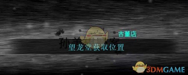 《孙美琪疑案:古董店》五级线索——望龙堂
