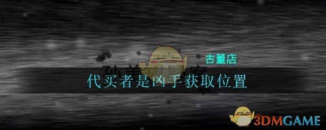 《孙美琪疑案:古董店》五级线索——代买者是凶手