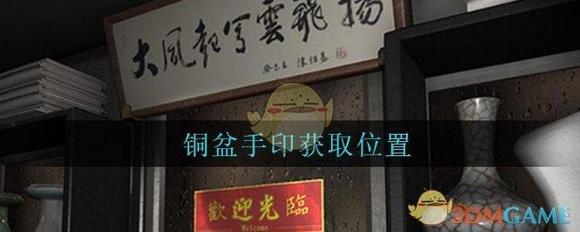 《孙美琪疑案:古董店》五级线索——铜盆手印
