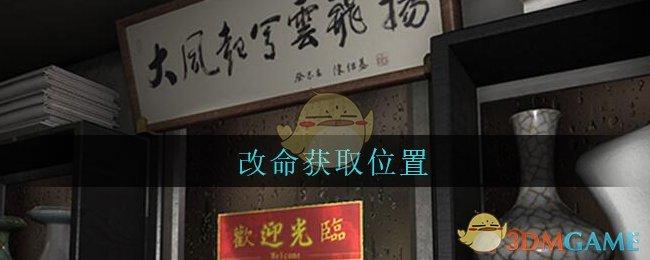 《孙美琪疑案:古董店》五级线索——改命