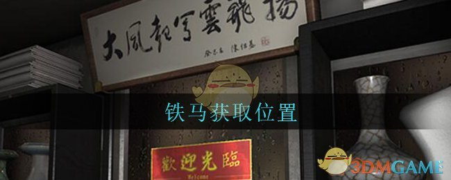《孙美琪疑案:古董店》五级线索——铁马