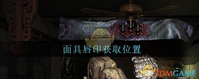 《孙美琪疑案:古董店》五级线索——面具唇印