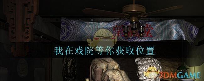 《孙美琪疑案:古董店》五级线索——我在戏院等你