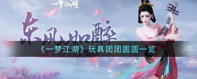 《一梦江湖》玩具团团圆圆一览
