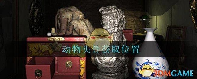 《孙美琪疑案:古董店》五级线索——动物头骨