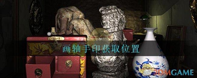 《孙美琪疑案:古董店》五级线索——画轴手印