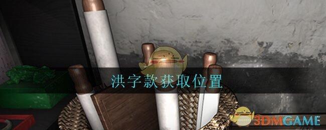 《孙美琪疑案:古董店》五级线索——洪字款