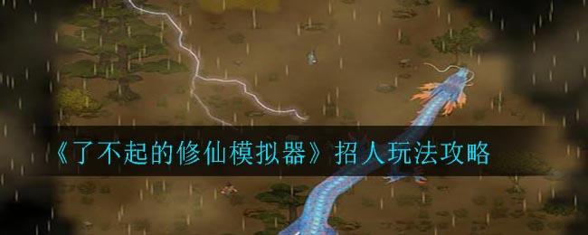 《了不起的修仙模拟器》招人玩法攻略