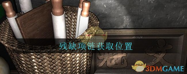 《孙美琪疑案:古董店》五级线索——残缺项链