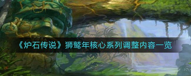 《炉石传说》狮鹫年核心系列调整内容一览
