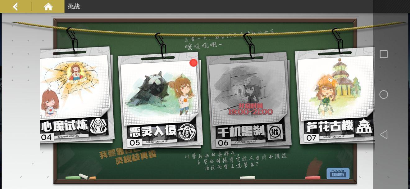 《镇魂街:武神躯》新手开服攻略介绍