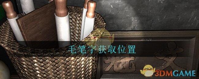《孙美琪疑案:古董店》五级线索——毛笔字