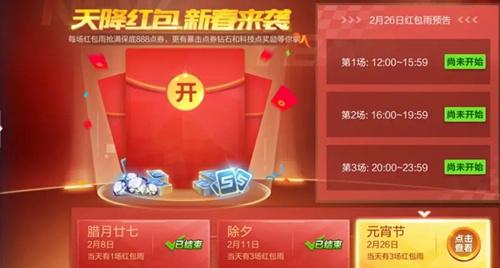《QQ飞车》元宵天降红包活动介绍