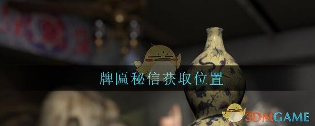 《孙美琪疑案:古董店》五级线索——牌匾秘信