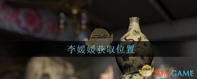 《孙美琪疑案:古董店》五级线索——李媛媛