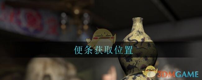 《孙美琪疑案:古董店》五级线索——便条