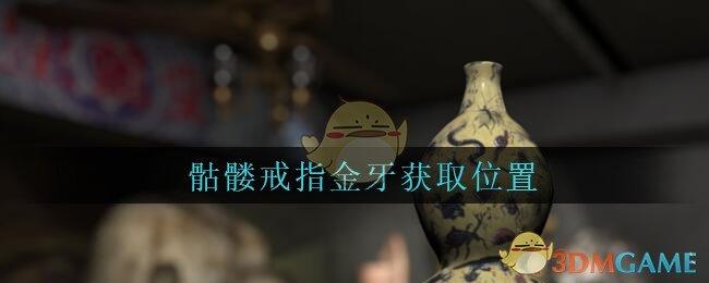 《孙美琪疑案:古董店》五级线索——骷髅戒指金牙