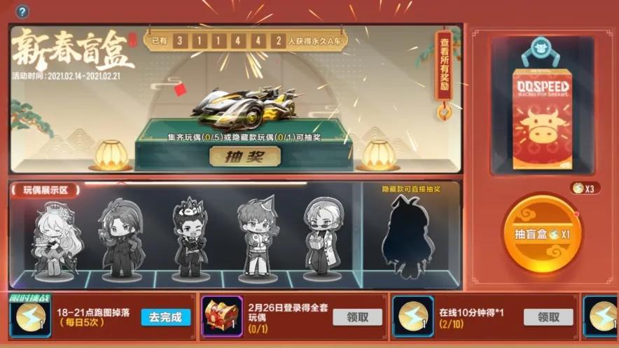 《QQ飞车》2021年元宵节活动内容介绍
