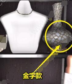 《孙美琪疑案:古董店》五级线索——金字款