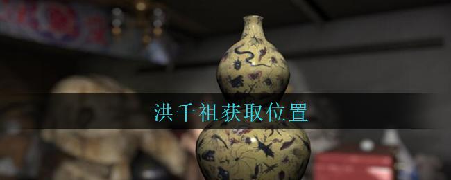 《孙美琪疑案:古董店》五级线索——洪千祖