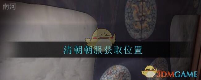 《孙美琪疑案:古董店》五级线索——清朝朝服
