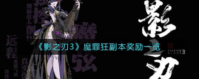 《影之刃3》魔罪狂副本奖励一览